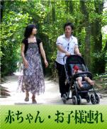 【添い寝無料】【赤ちゃん1泊】ミキハウス子育て総研(株)認定!水族館近く!