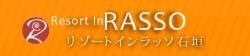 Resort In RASSO リゾートインラッソ石垣