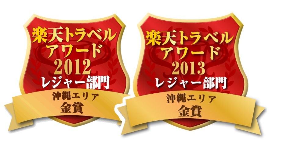楽天トラベルアワード2013受  賞