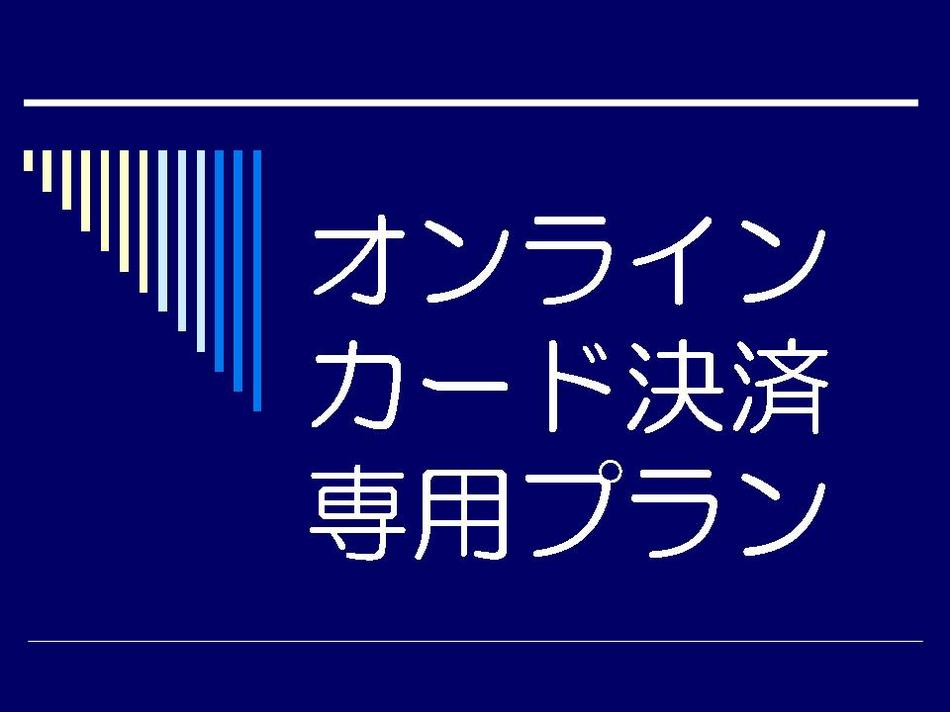 【早期得割14】☆早期オンラインカード決済専用プラン[Wi-Fi無料]
