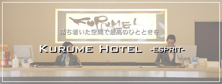 久留米ホテルエスプリ