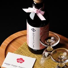 記念日にはオリジナルミニワインをプレゼント♪