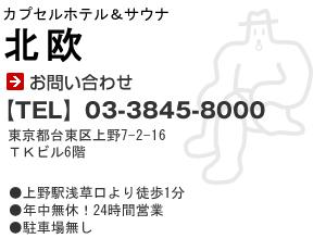 カプセルホテル&サウナ 北欧 TEL03-3845-8000