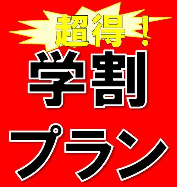 【男性専用】学生さん応援プラン!学生証提示で¥2,500!!【素泊まり】