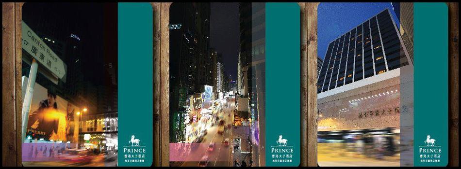 プリンスホテル(PRINCE HOTEL)