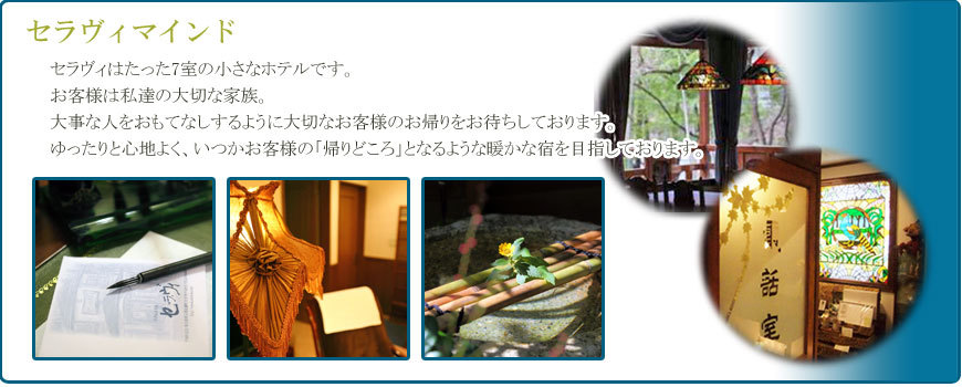 Petit Hotel Ceravie Chichibu Japan