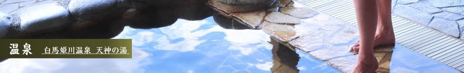 温泉-白馬ハイランドホテル