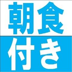 【日曜日限定】 早いもの勝ち!1泊朝食付5,300円!!★ 全室 無料WiFi完備 ★