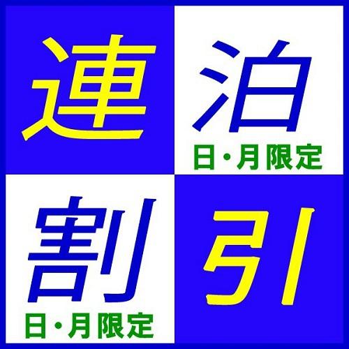 【正規宿泊料金から50%OFF】日曜・月曜「2連泊限定」特別価格(素泊り)