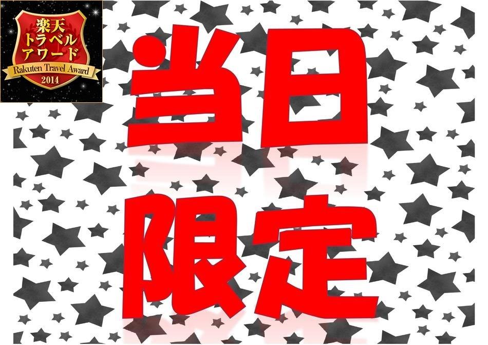 【ネット限定】【室数限定】☆ラッキー☆チェックイン21時以降の部屋タイプおまかせ♪
