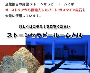 伊豆長岡温泉 湯治場 弘法の湯 本店 関連画像 2枚目 楽天トラベル提供
