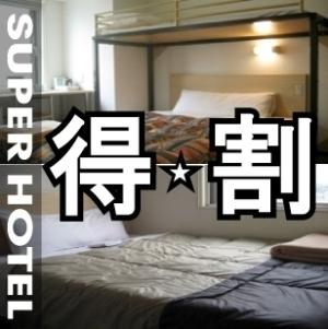 【早割7】7日前の予約でお得に宿泊♪健康朝食無料