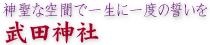 神聖な空間で一生に一度の誓いを 武田神社