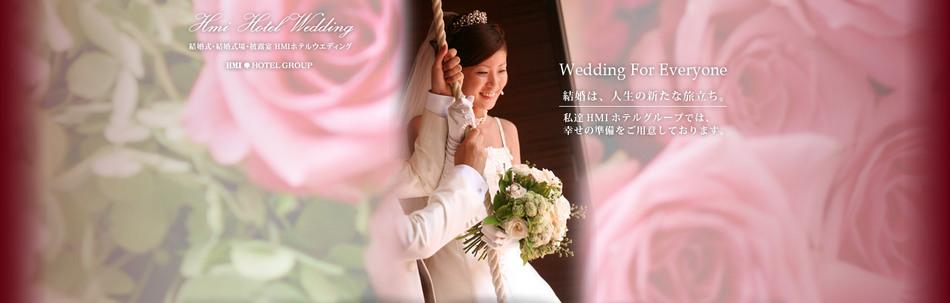 結婚は人生の新たな旅立ち。私達HMIホテルグループでは、幸せの準備をご用意しております。