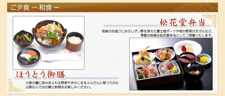 和食「ほうとう御膳」と「松花堂弁当」