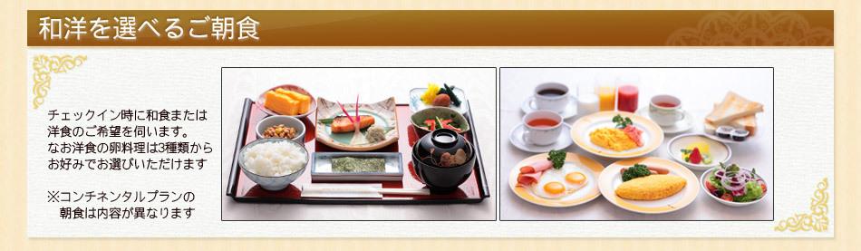朝食は和洋お好みで(洋食は卵料理も選べます)
