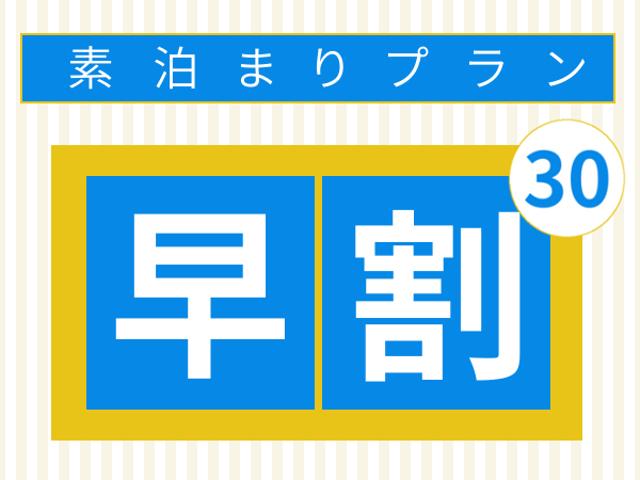 【早割30】素泊まりプラン 30%+ボーナス5%OFF