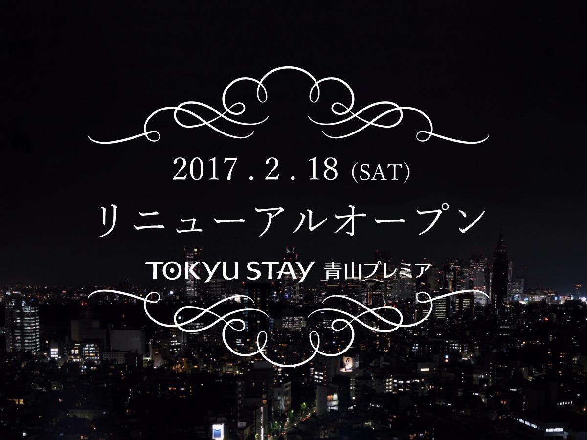 【期間限定&特別価格】2017.2.18 リニューアルOPEN!(朝食無し)スペシャルプライスプラン