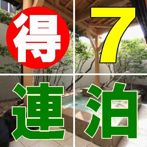 【7連泊以上プラン】 お得な連泊価格 ◆ 露天風呂 ◆ サウナ付大浴場・無料 ◆ 素泊り
