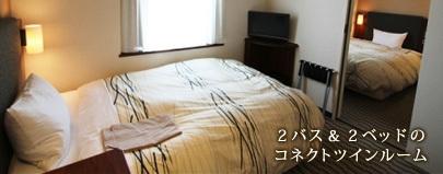 2バス&2ベッドのコネクトツインルーム