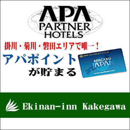 掛川ビジネスホテル駅南イン 関連画像 4枚目 楽天トラベル提供