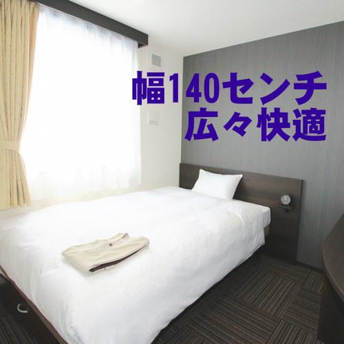 【グランドオープン記念特価】【素泊まり】男性専用大浴場&ミストサウナでゆったりリラックス♪