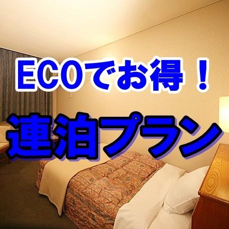 【新企画】連泊のお客様に朗報!!ちょっとお得!!ECOプラン