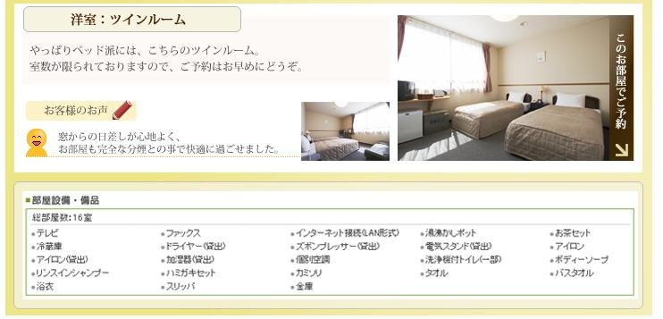 -一般室・洋室-