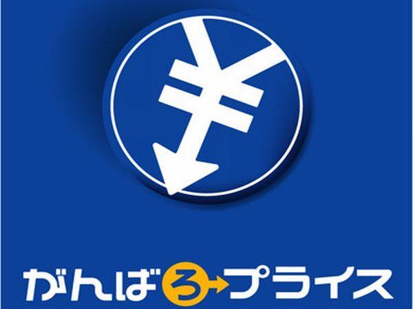【日にち限定】2月 がんばろ→プライス(朝食付)
