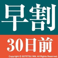 【早割30】予約・取消ともに宿泊日30日前までのお得プラン【素泊まり】