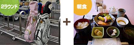 2ラウンド+朝食