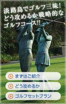 淡路島でゴルフ三昧!