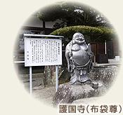 護国寺(布袋尊)