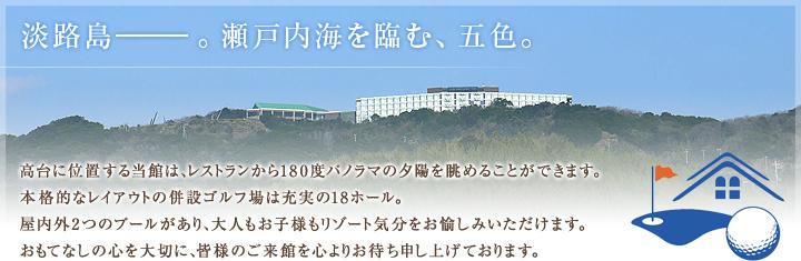 淡路島―。瀬戸内海を臨む、五色。