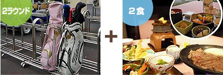 2ラウンド+2食
