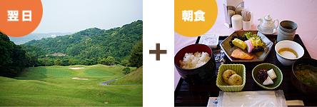 翌日ゴルフ+朝食