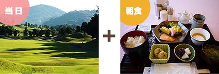 当日ゴルフ+朝食
