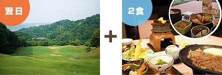 翌日ゴルフ+2食