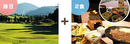 当日ゴルフ+2食
