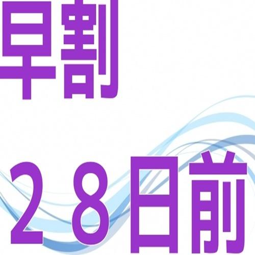 【28日前】【早期申込みでお得】■素泊まり■早期予約プラン♪【天然温泉・サウナ&大浴場満喫】