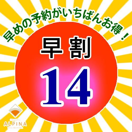 ◆早割14(素泊り)◆14日前予約で賢くお得☆全室ネット接続無料&展望温泉付