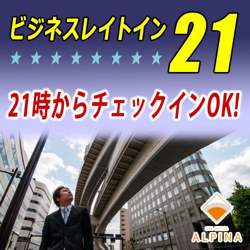 ビジネスレイトイン21☆21:00以降ならお得!!
