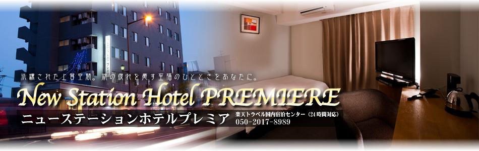 ニューステーションホテルプレミア New Station Hotel PREMIERE