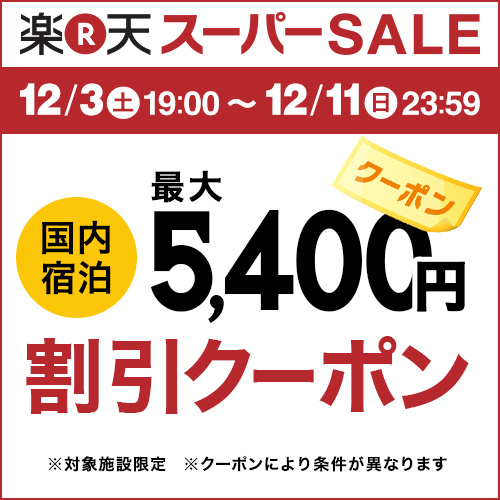 Rakuten Travel Only! Discount Plan