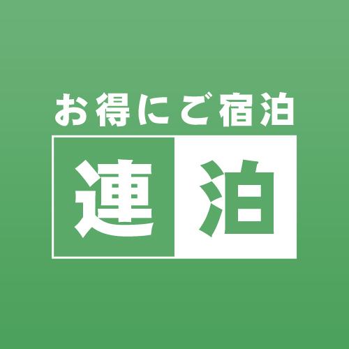 【連泊】【2500円OFF!】〔日・月〕連泊プラン☆素泊まりシングル/1泊4850円