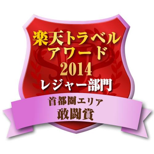 楽天トラベルアワード2014 首都圏エリア レジャー部門 敢闘賞