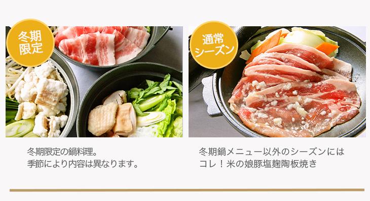 冬期限定【鍋】と通常シーズン【塩麹焼き】