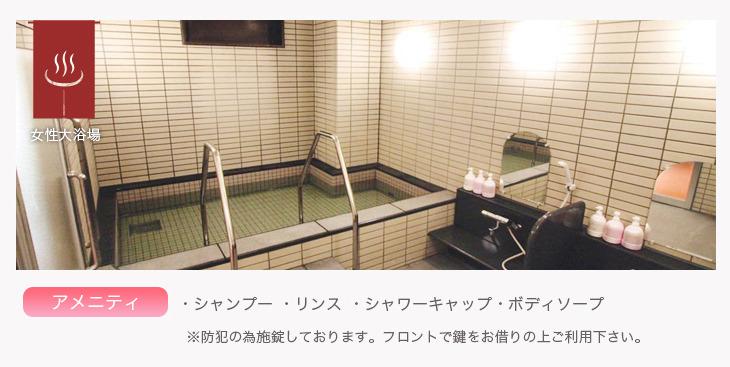 大浴場 女性