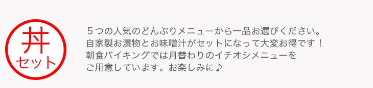 【丼】メニューのご紹介