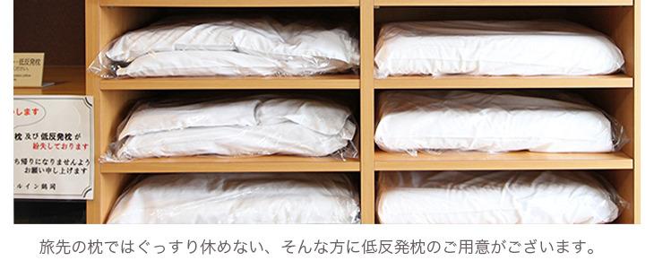 レンタル枕